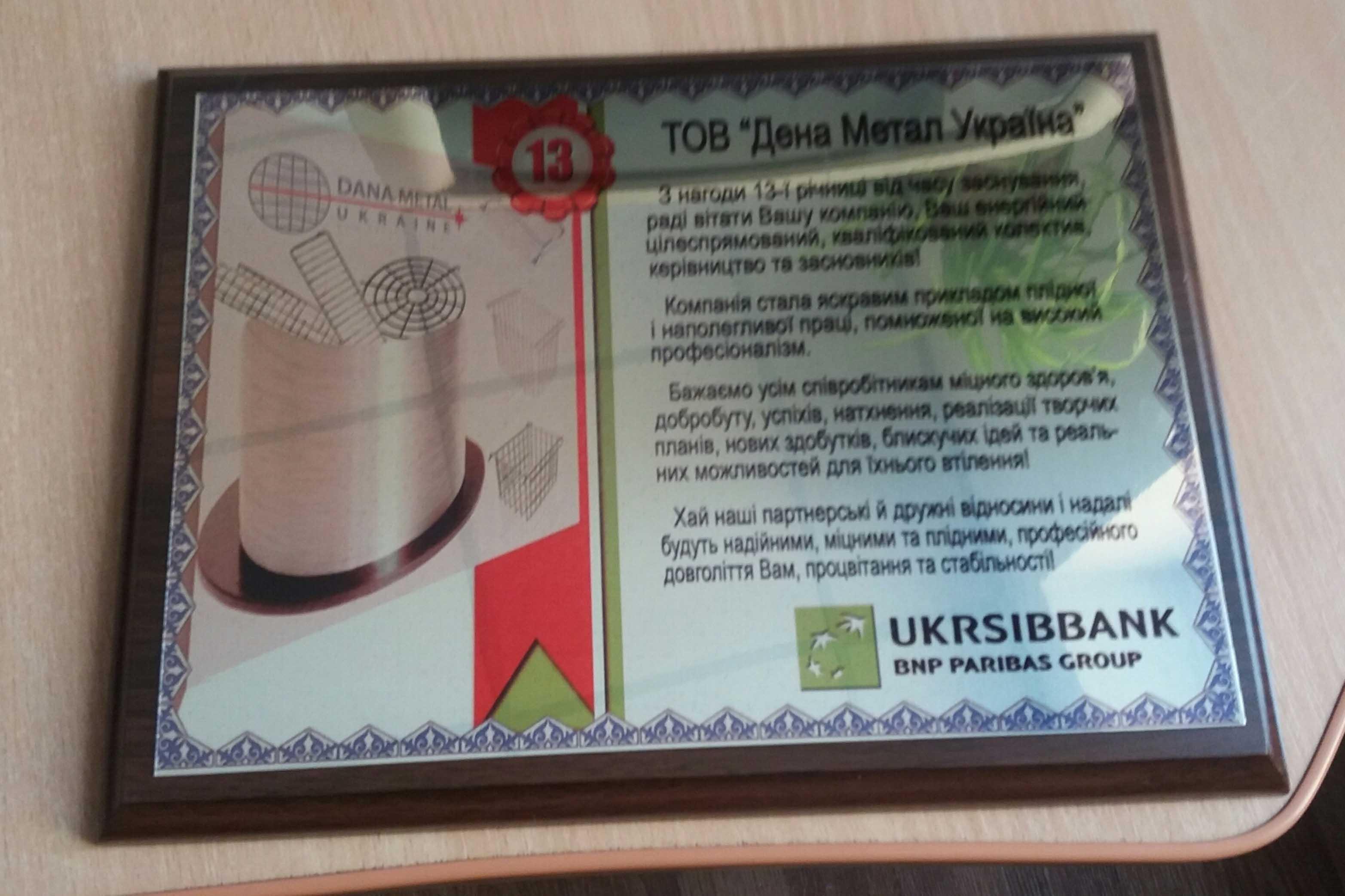 Подяка на металі Укрсіббан