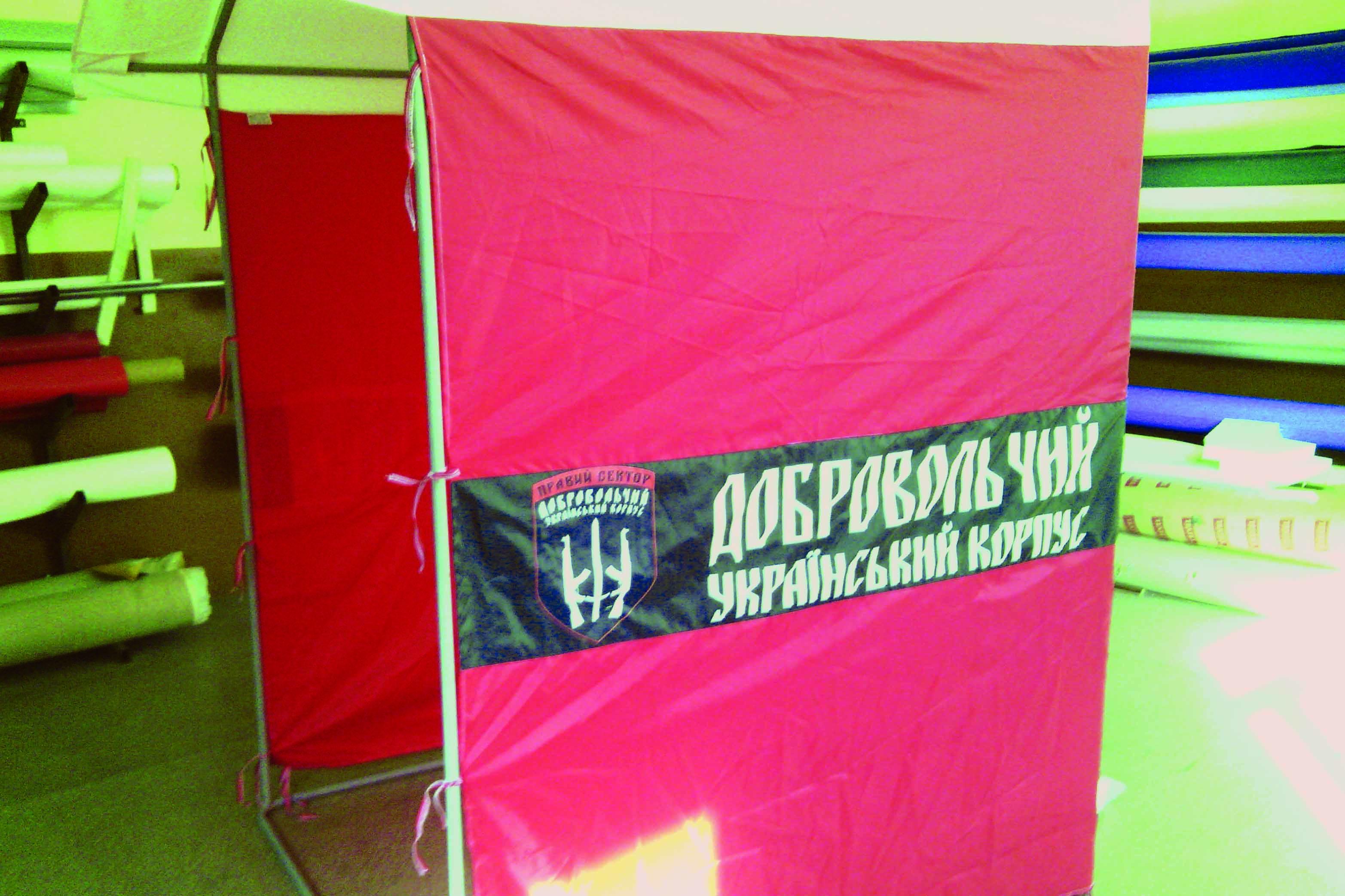 Палатка правий сектор 1
